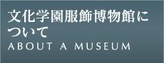 文化服飾博物館について