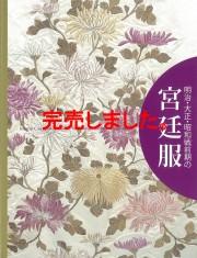 明治・大正・昭和戦前期の宮廷服-洋装と装束-
