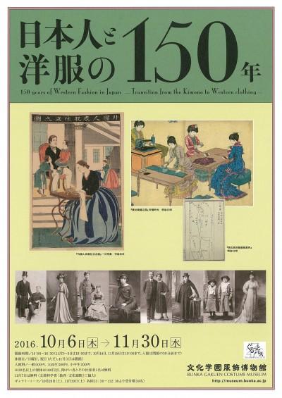日本人と洋服の150年