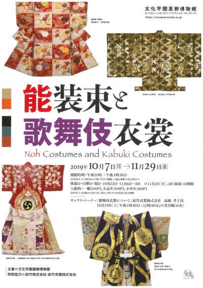 能装束と歌舞伎衣裳
