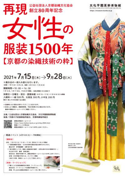 公益社団法人京都染織文化協会創立80周年記念             再現 女性の服装1500年 -京都の染織技術の粋-